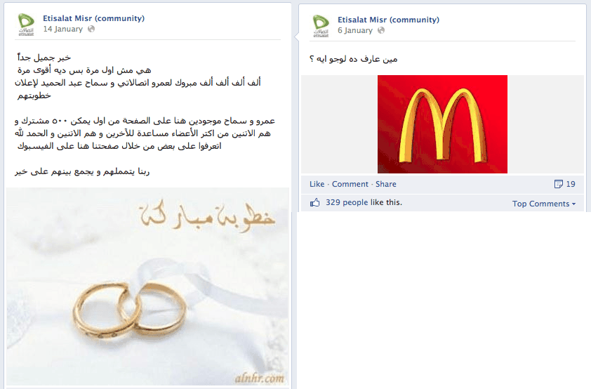 Etisalat online team post on facebook