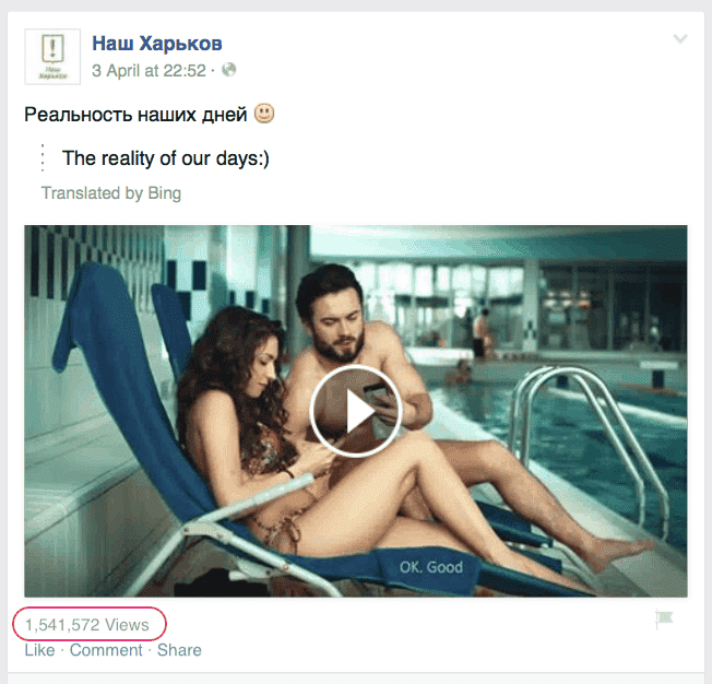 Facebook Views for the copied video