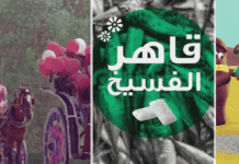 Top Engaging Sham El-Nessim Activations on Social Media
