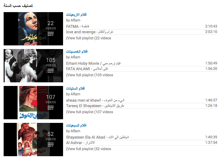 Aflam Youtube Channel Arabic Arabi Digital Boom