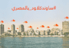 kijamii, digitalboom, soundcloud Egypt, soundcloud arabic, soundcloud egyptian, soundcloud