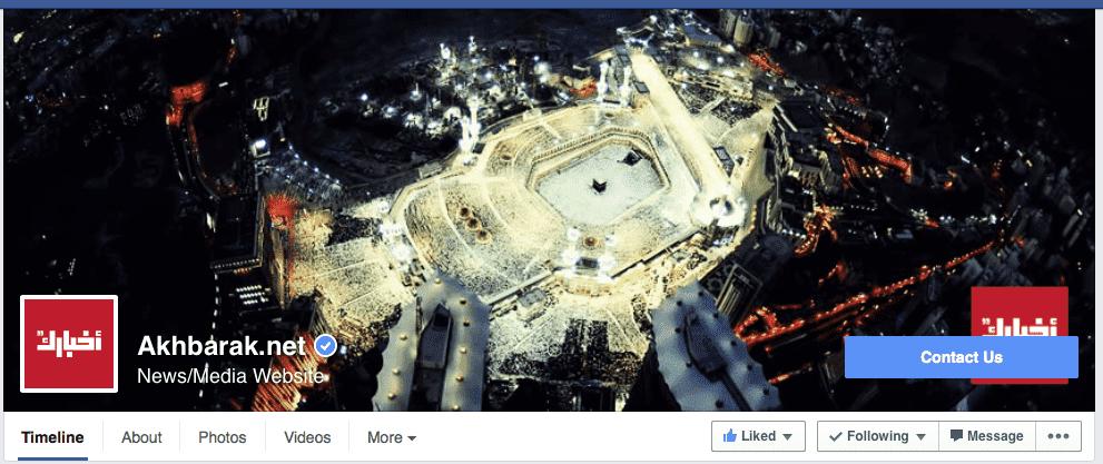 akhbarak, digital boom, akhbarak new page design