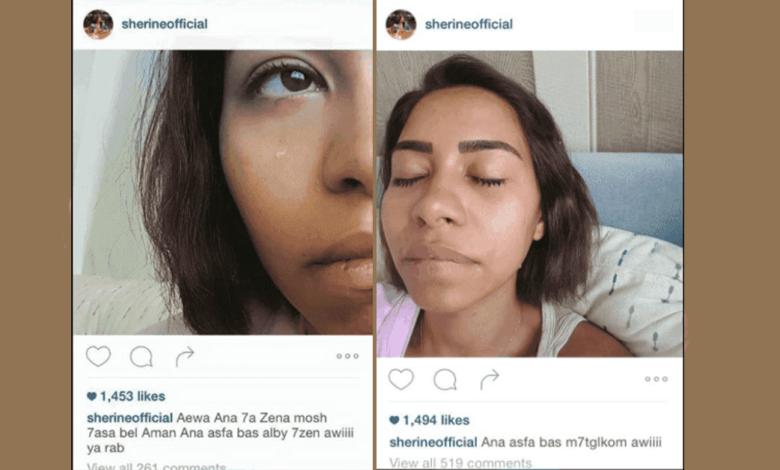 Sherine's tearful photos backfire on social media