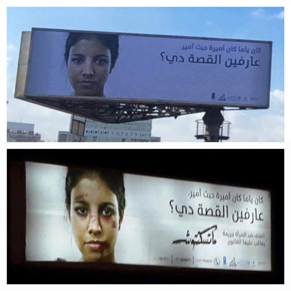 Innovative Violence Against Women billboards in Cairo