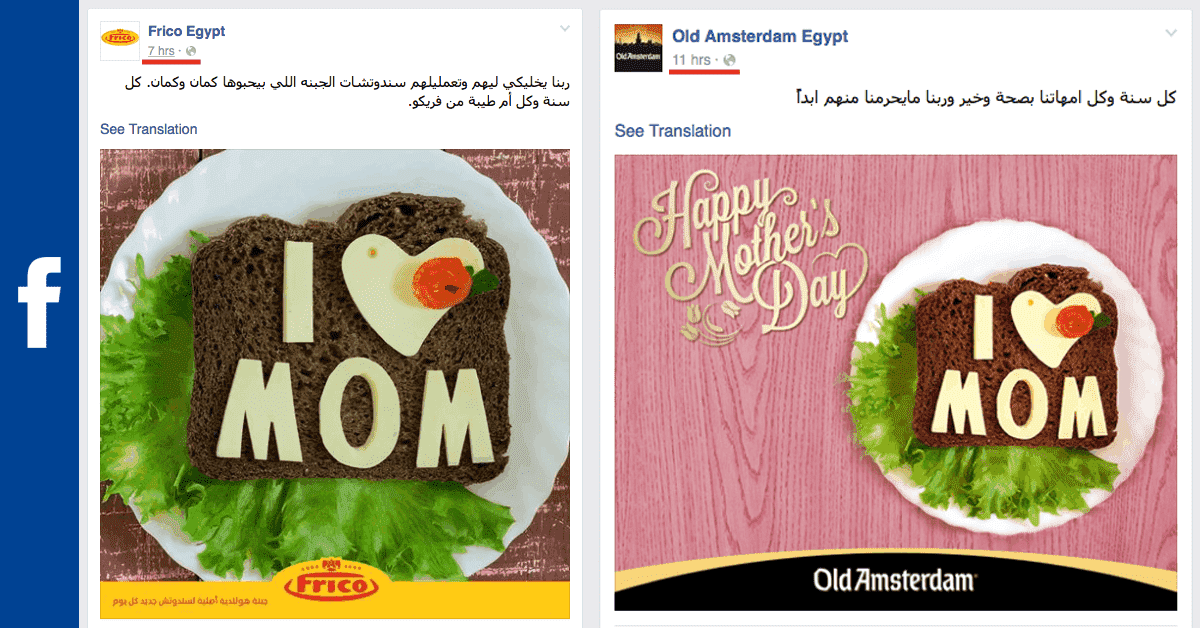 Mother's Day visual, Frico-Egypt-VS-Amesterdam-Egypt