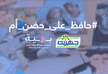 women Cancer, Breast Cancer, baheya, uber, Juhayna, حافظ على حضن أم