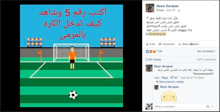 facebook comment baiting post