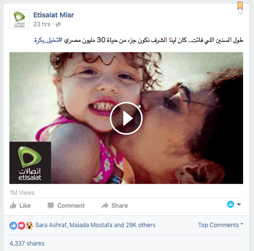 etisalat ramadan ad on facebook