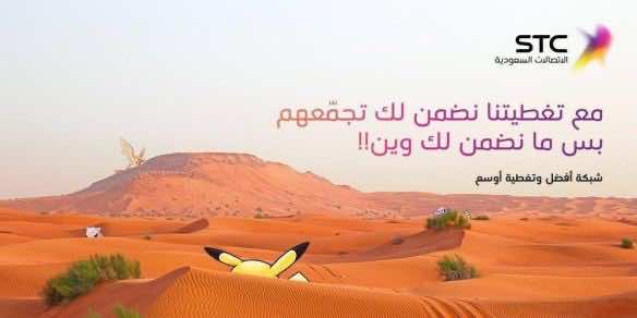 Pokemon Go Middle East, STC saudi, Telecom newsjacking, bandwagon