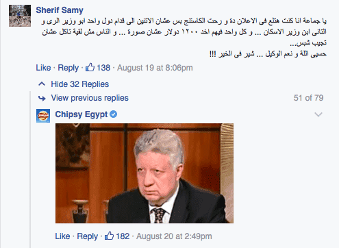 Chipsy Egypt on facebook, mortada mansour