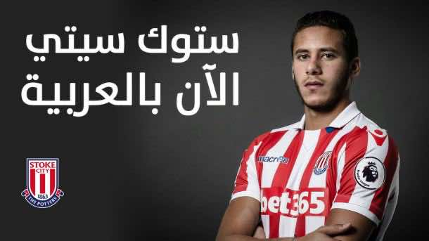 Stoke City FC, arabic social media, social media araby, kingfut, KingFut Becomes Official Digital Media Partner for Stoke City FC in Arabic