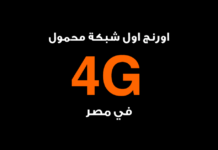 orange egypt logo, orange logo, orange in Egypt, 4G, vodafone, etisalat, orange store Egypt, landline orange