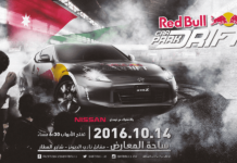Red Bull Jordan Car Park Drift Championship Returns Tonight