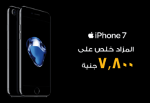iphone 7, auction, Egypt, Mazady, tatelecom, ta telecom