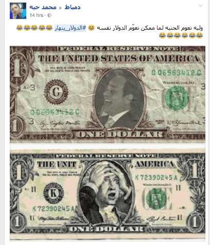 dollar crisis, egypt, cairo, memes, float, devastation, 2016, egyptian pound