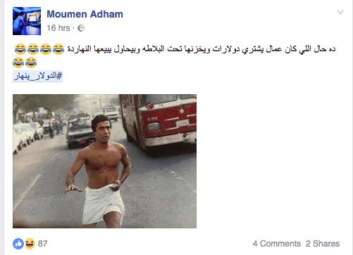 dollar crisis, egypt, cairo, memes, float, devastation, 2016