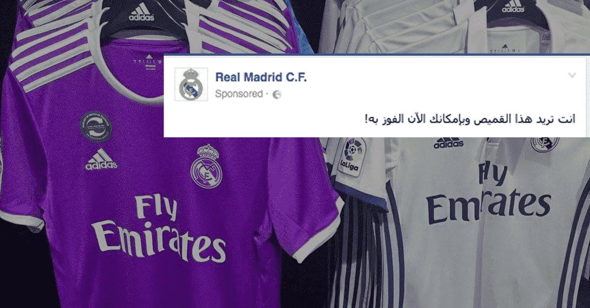real madrid arabic, kijamii, real Madrid in Arabic, social media, real madrid social media, Egypt