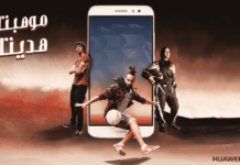 Huawei Nova Plus Triggers Egypt's True Potential, nova plus, huawei, Egypt, digital boom, campaign 2016, هواوي, masr, kjamii