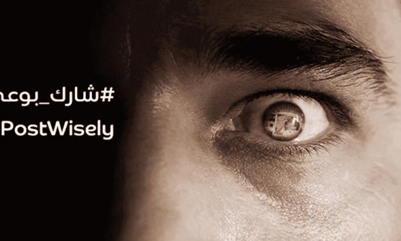 #PostWisely, Du UAE sets off social media privacy alarm bell
