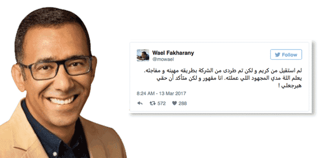 Wael Fakharany was fired from Careem