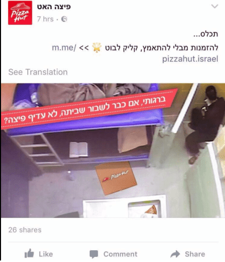 pizza hut israel advert, hunger strike, Palestine