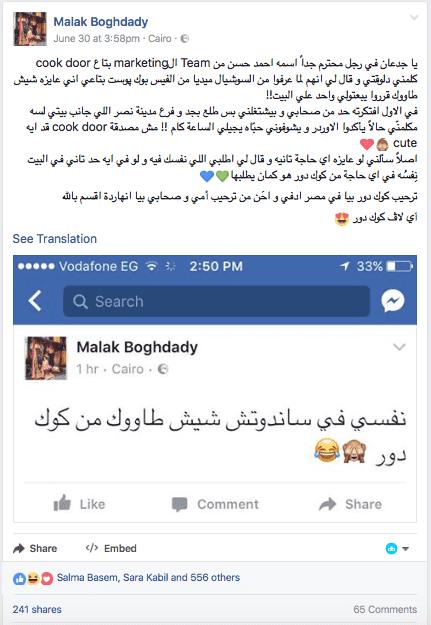 Malak Boghdady post for cook door