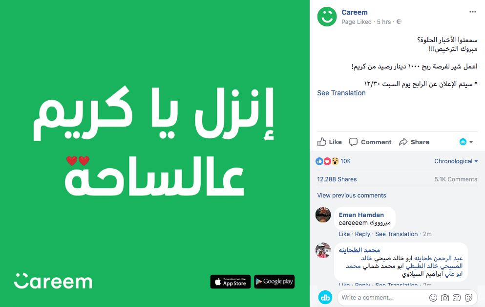 Careem celebrating the news