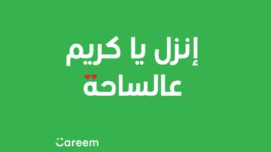 Careem, Uber, Easy Taxi to Hit Jordan Roads