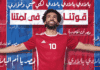Pepsi, Vodafone, Egypt, Mohamed Salah Advert Fires Up Egyptians Ahead of Russia World Cup 2018, Mohamed Salah Advert Fires Up Egyptians Ahead of Football Games