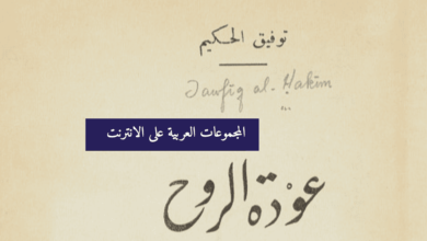 NYU Receives $500,000 Grant to Support Arabic Collections Online