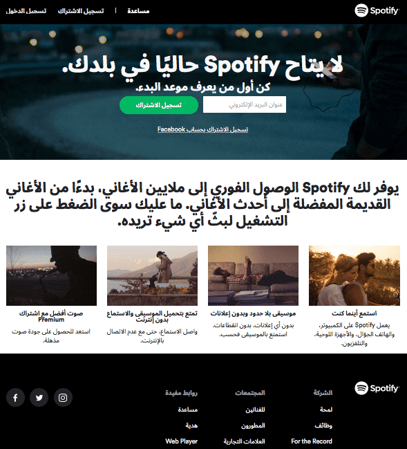 Spotify website is in arabic